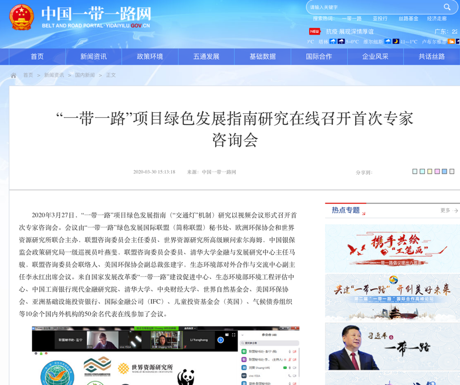 Green-Light-System-in-the-Belt-and-Road-Initiative-News-Coverage